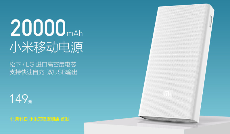 Xiaomi-20000mAh-power-bank-1