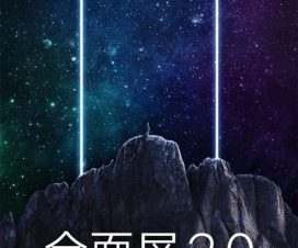 Xiaomi Mi Mix 2 invite sep11 img